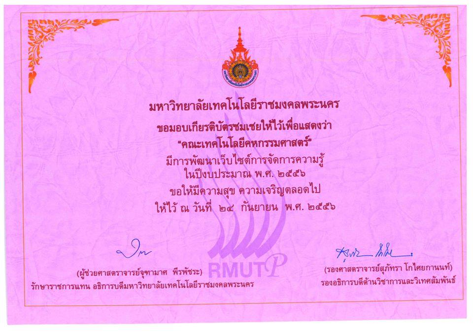 KM HEC Got Good Level Year 2556