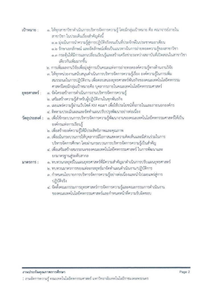 KM Vision 2559 - 2