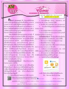 บทความ KM สัปดาห์ที่ 12 (26-30 May 2014)