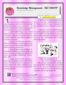 บทความ KM สัปดาห์ที่ 13 (2-6 June 2014)