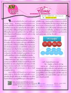 บทความ KM สัปดาห์ที่ 16 (23-27 June 2014)