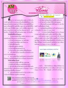 บทความ KM สัปดาห์ที่ 17 (1-4 July 2014) copy