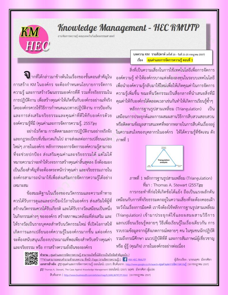 บทความ KM สัปดาห์ที่ 20 (21-25 July 2014)