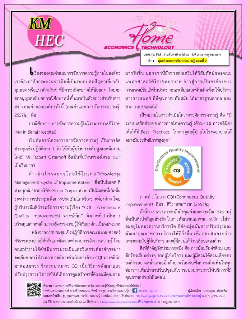บทความ KM สัปดาห์ที่ 21 (28-31 July 2014)