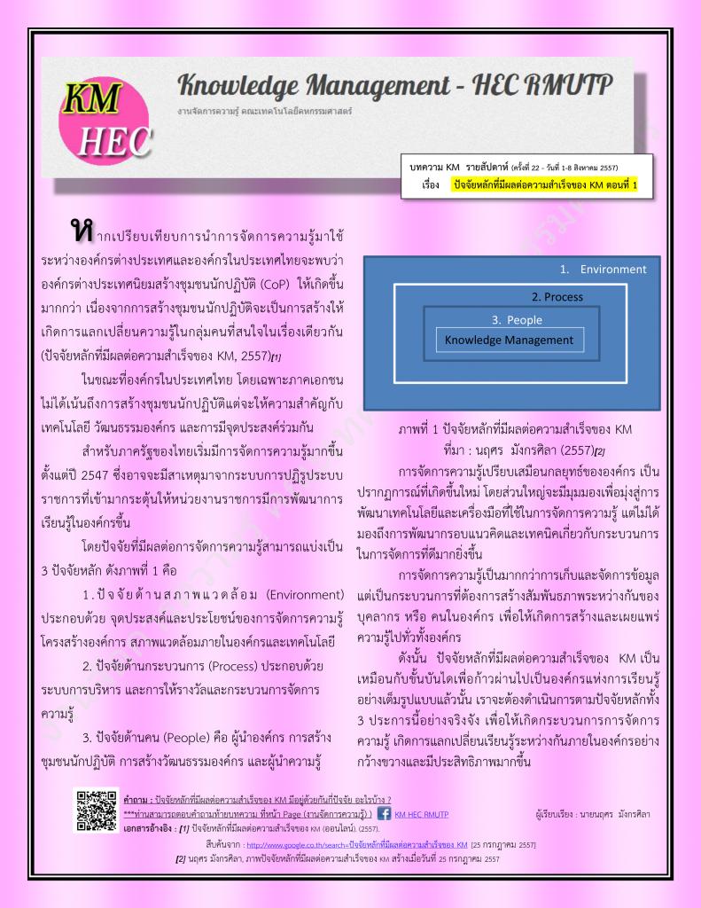 บทความ KM สัปดาห์ที่ 22 (1-8 August 2014)