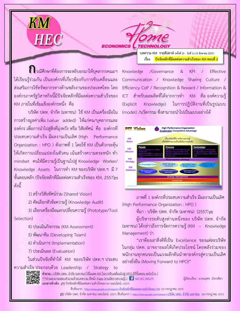 บทความ KM สัปดาห์ที่ 23 (11-15 August 2014)