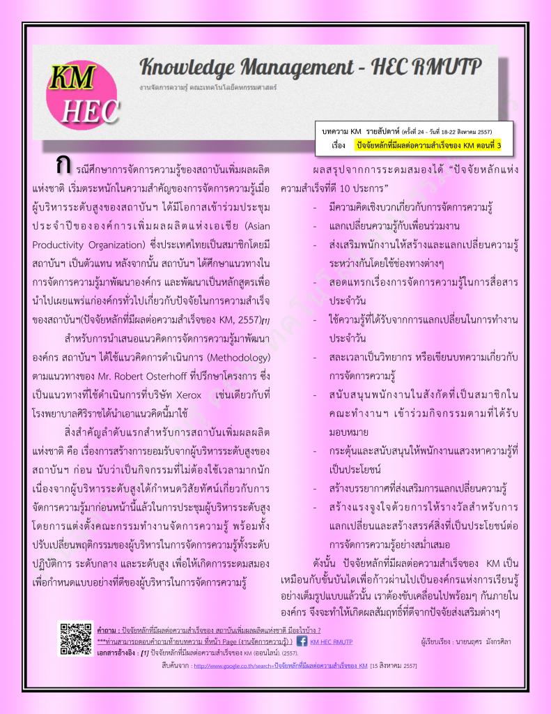 บทความ KM สัปดาห์ที่ 24 (18-22 August 2014)