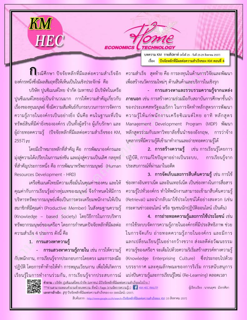 บทความ KM สัปดาห์ที่ 25 (25-29 August 2014)