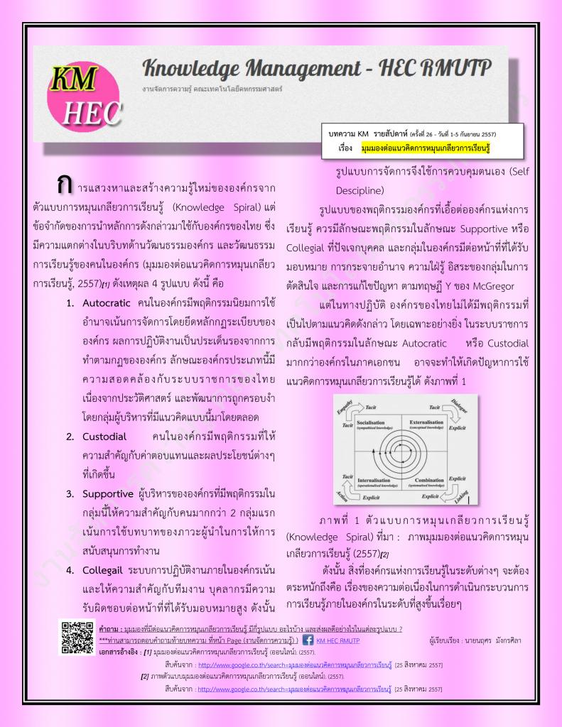 บทความ KM สัปดาห์ที่ 26 (1-5 September 2014)