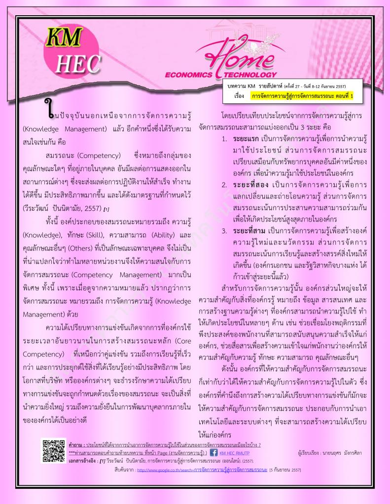 บทความ KM สัปดาห์ที่ 27 (8-12 September 2014)