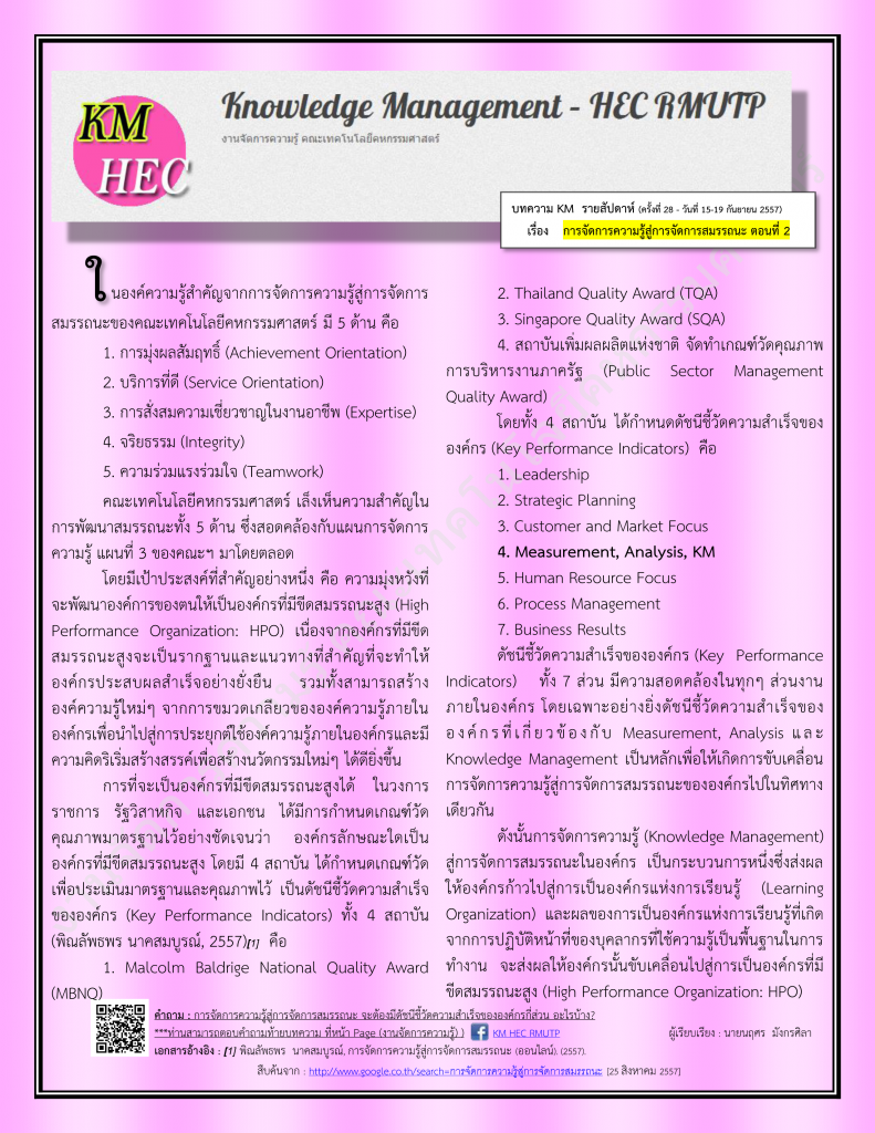 บทความ KM สัปดาห์ที่ 28 (15-19 September 2014)