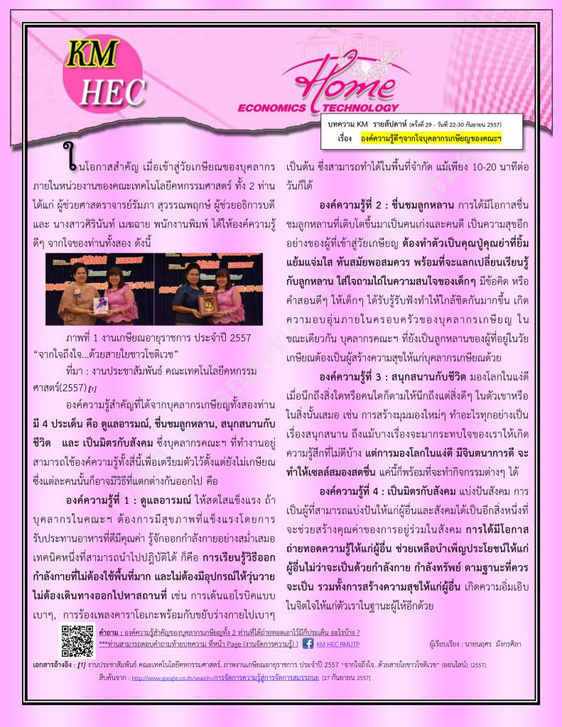บทความ KM สัปดาห์ที่ 29 (22-26 September 2014)