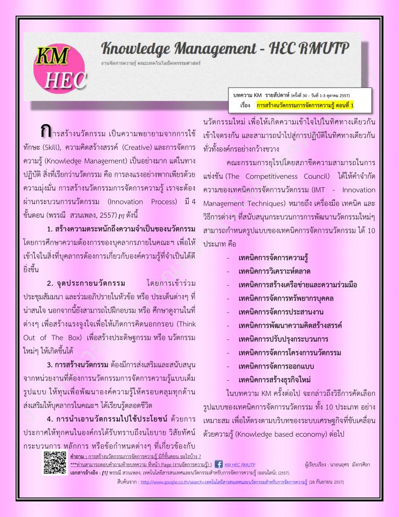 บทความ KM สัปดาห์ที่ 30 (1-3 October 2014)