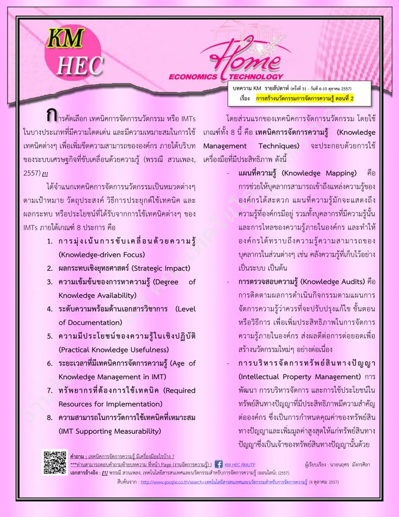 บทความ KM สัปดาห์ที่ 31 (6-10 October 2014)