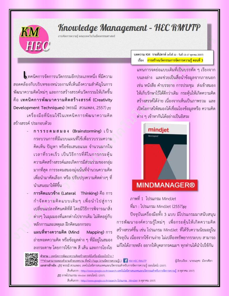 บทความ KM สัปดาห์ที่ 32 (13-17 October 2014)