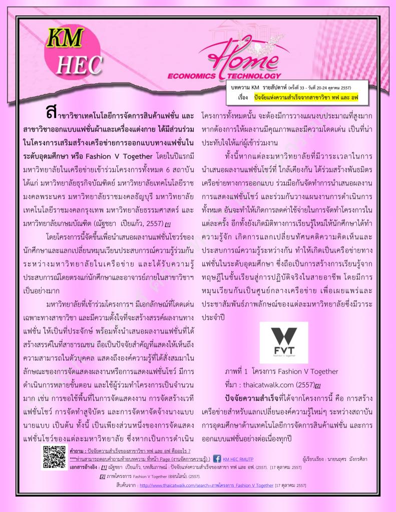 บทความ KM สัปดาห์ที่ 33 (20-24 October 2014)