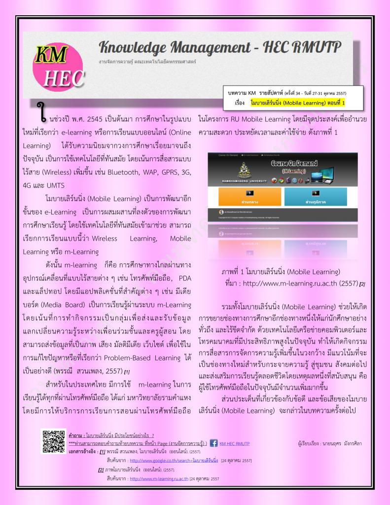 บทความ KM สัปดาห์ที่ 34 (27-31 October 2014) - 2
