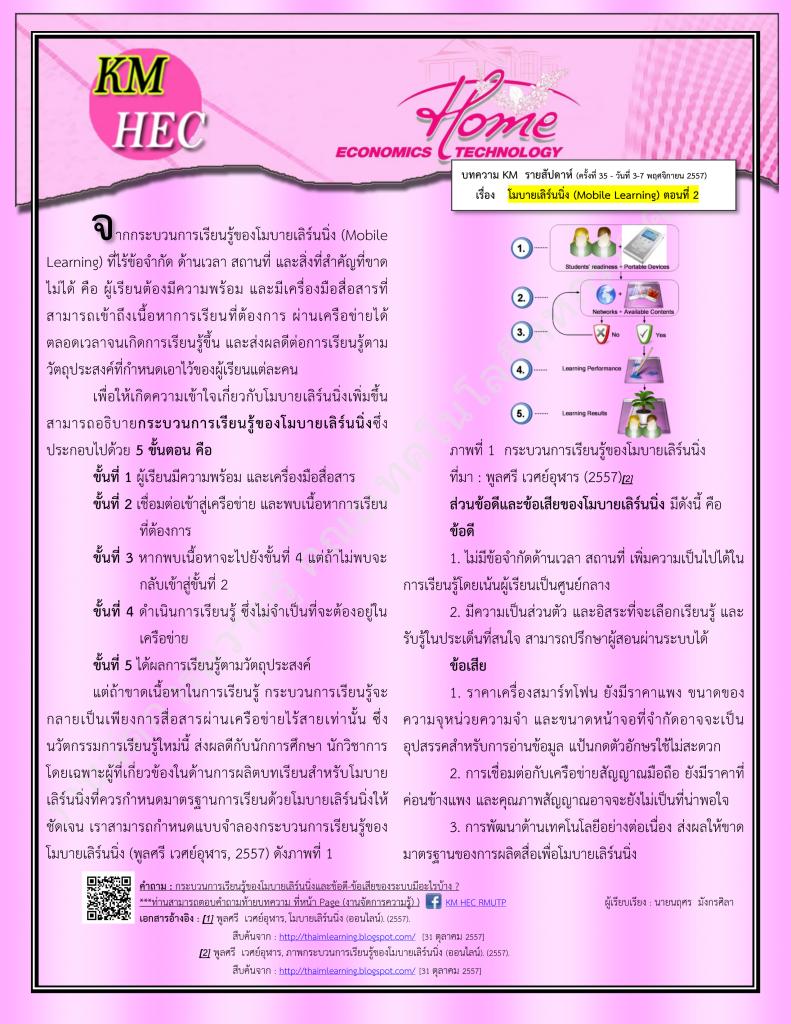 บทความ KM สัปดาห์ที่ 35 (3-7 November 2014)