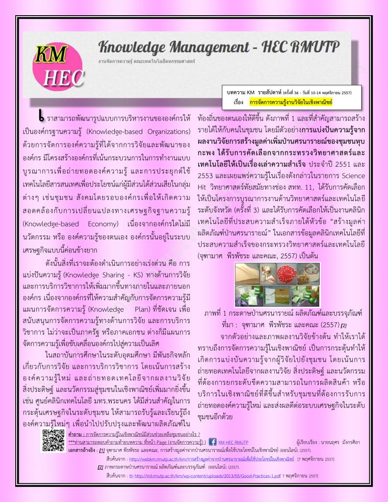 บทความ KM สัปดาห์ที่ 36 (10-14 November 2014)