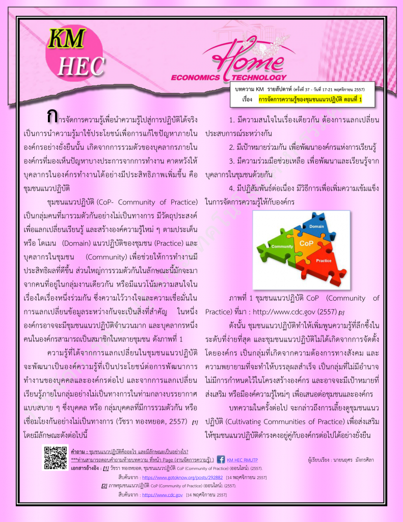 บทความ KM สัปดาห์ที่ 37 (17-21 November 2014)