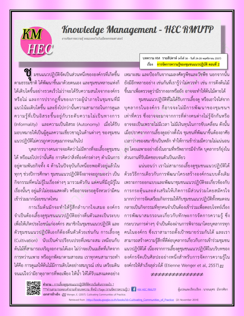 บทความ KM สัปดาห์ที่ 38 (24-28 November 2014)