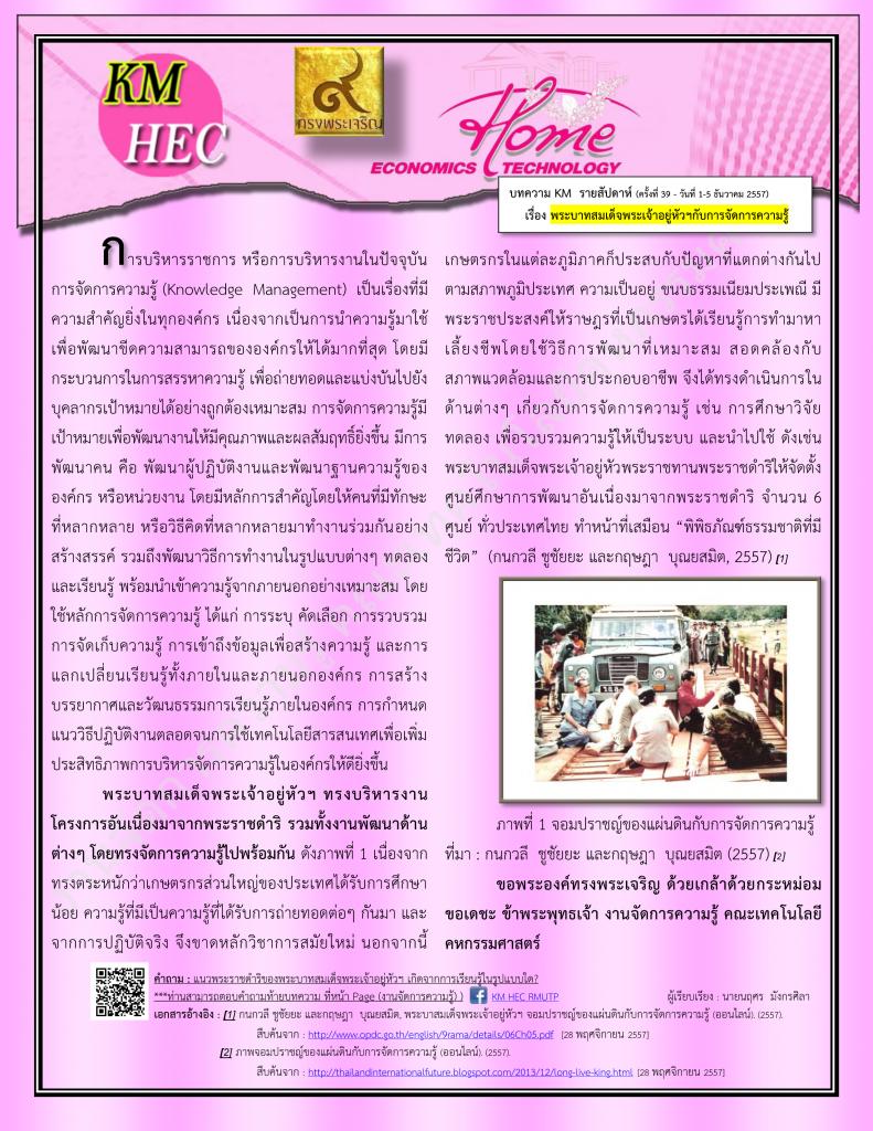 บทความ KM สัปดาห์ที่ 39 (1-5 December 2014)