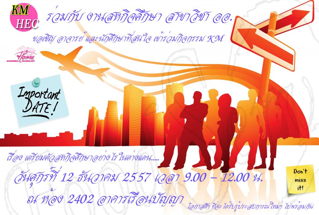FSI KM CoP Poster Horison copy
