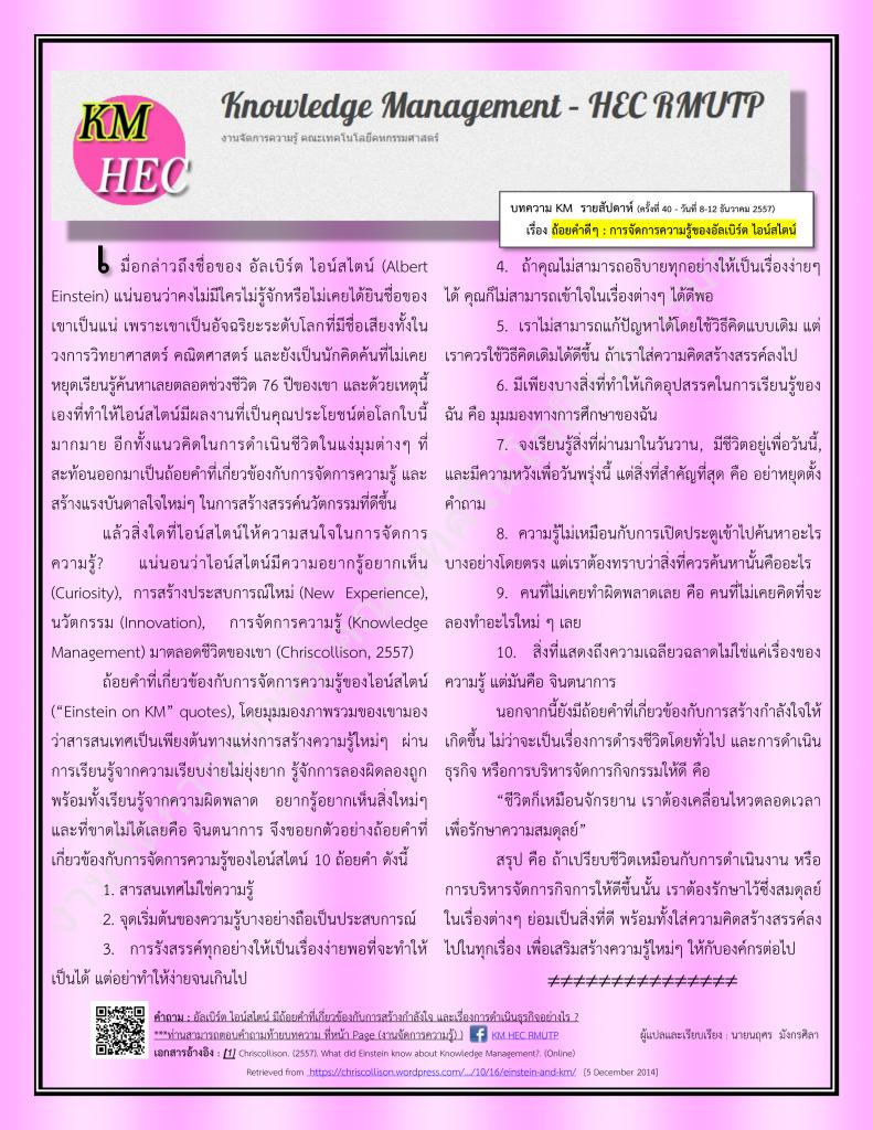 บทความ KM สัปดาห์ที่ 40 (8-12 December 2014)