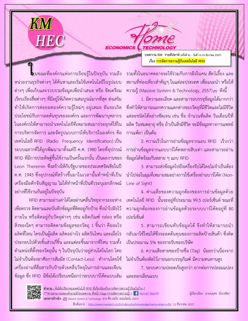 บทความ KM สัปดาห์ที่ 41 (15-19 December 2014)