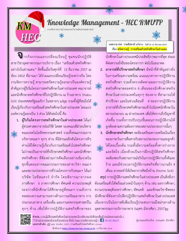 บทความ KM สัปดาห์ที่ 42 (22-26 December 2014)