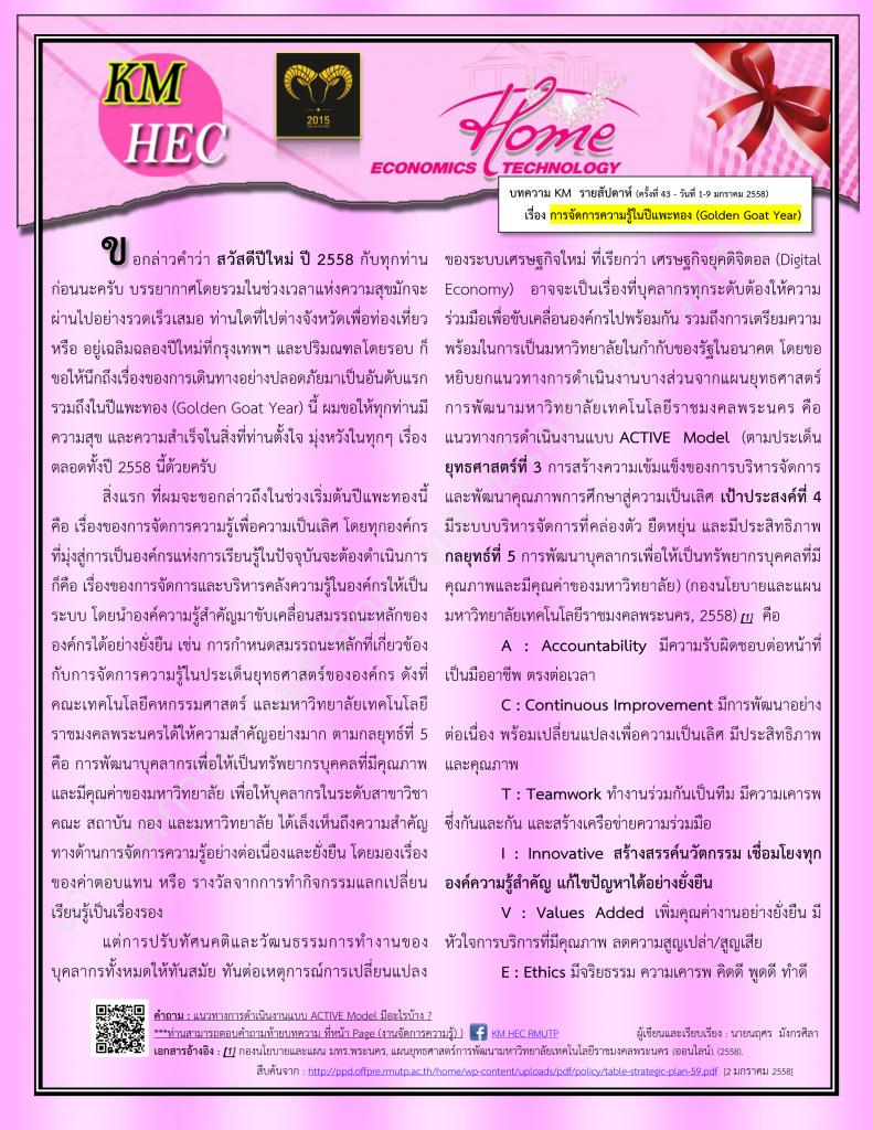 บทความ KM สัปดาห์ที่ 43 (1-9 Jan 2015)