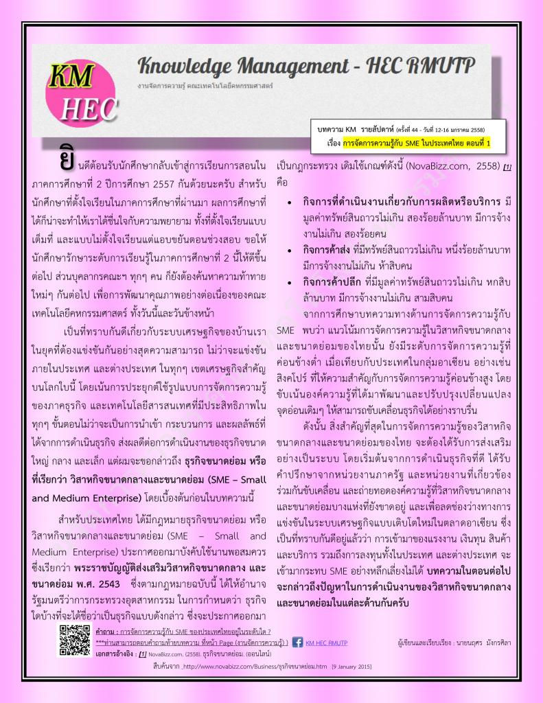 บทความ KM สัปดาห์ที่ 44 (12-16 Jan 2015)