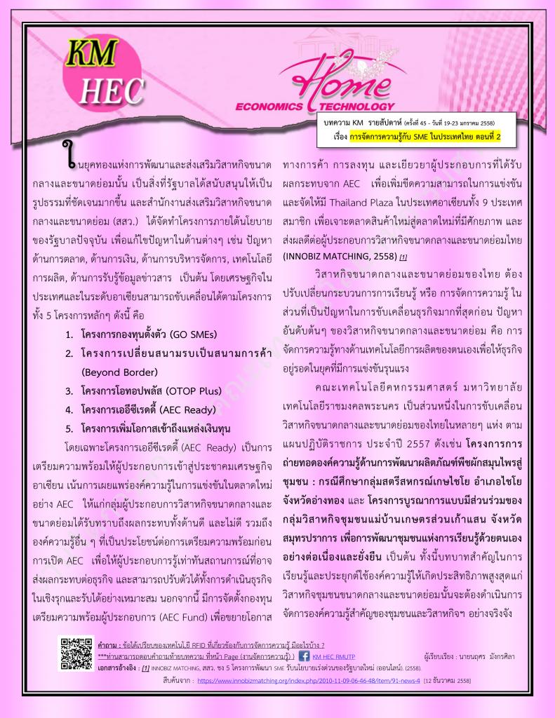 บทความ KM สัปดาห์ที่ 45 (19-23 January 2015)