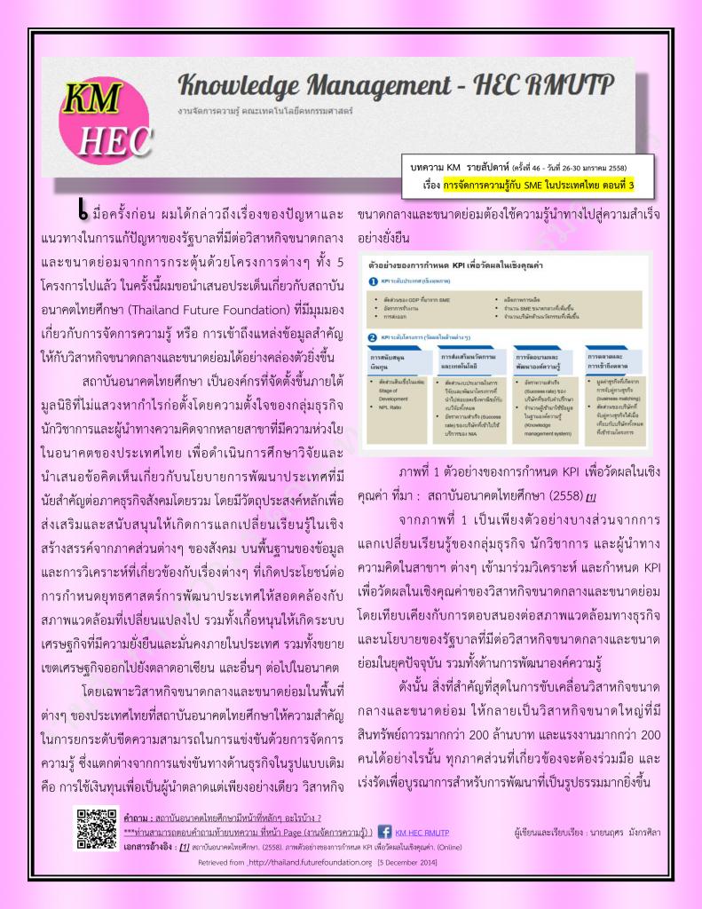 บทความ KM สัปดาห์ที่ 46 (26-30 January 2015) copy