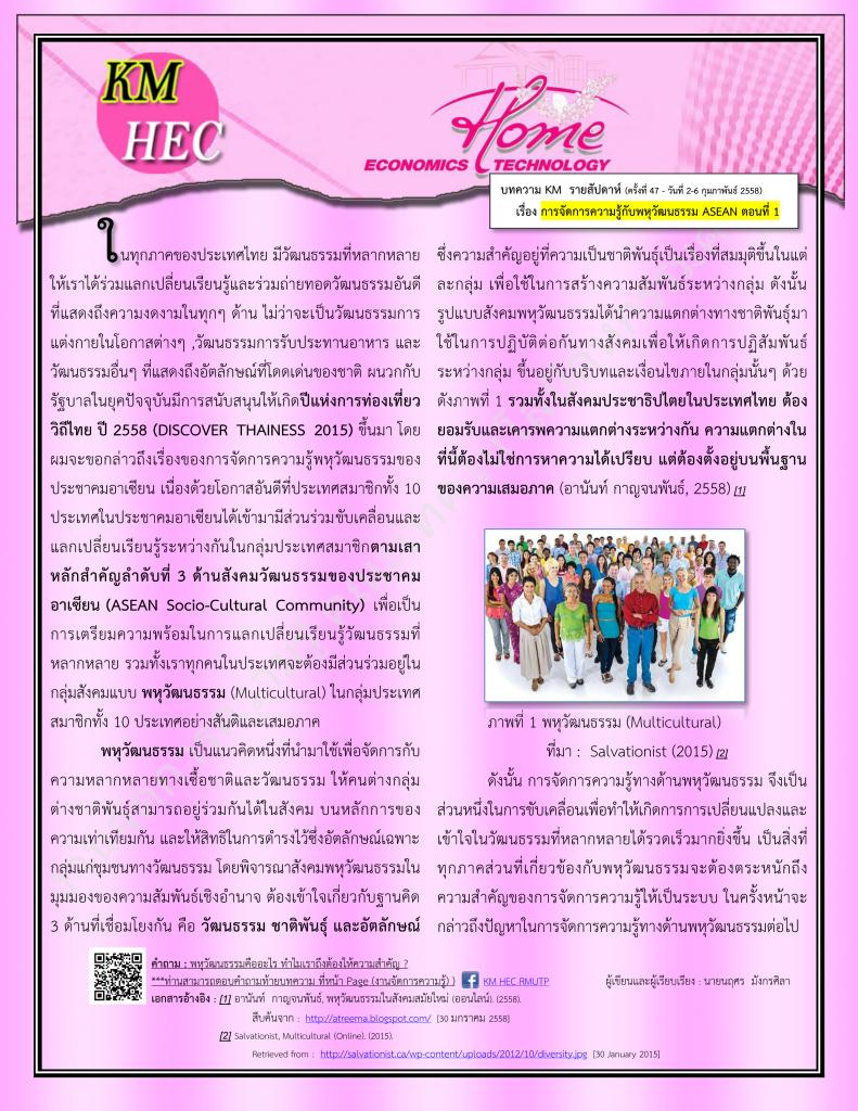 บทความ KM สัปดาห์ที่ 47 (2-6 February 2015)