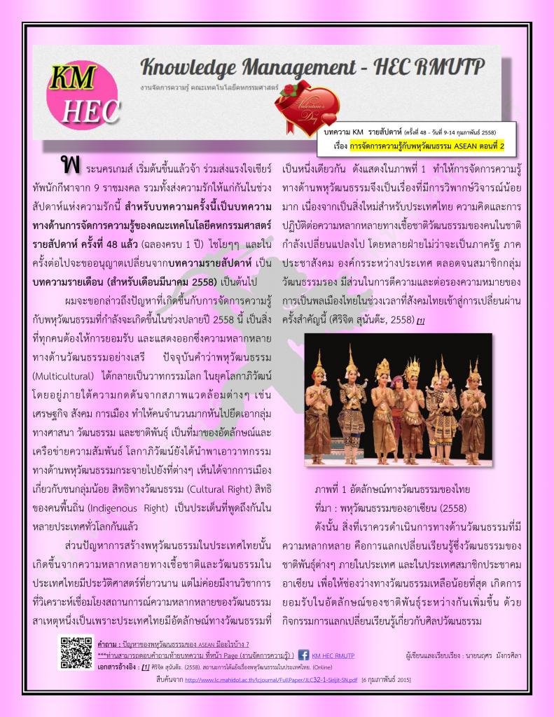 บทความ KM สัปดาห์ที่ 48 (9-14 February 2015)