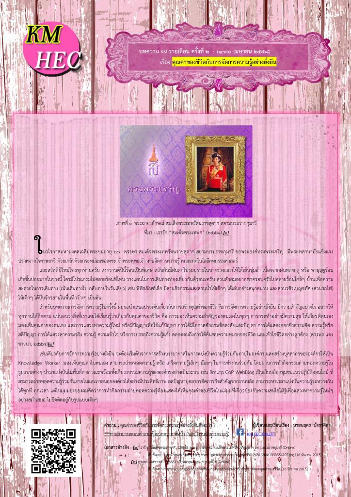 บทความ KM รายเดือน ครั้งที่ 2 ประจำเดือน เมษายน 2558