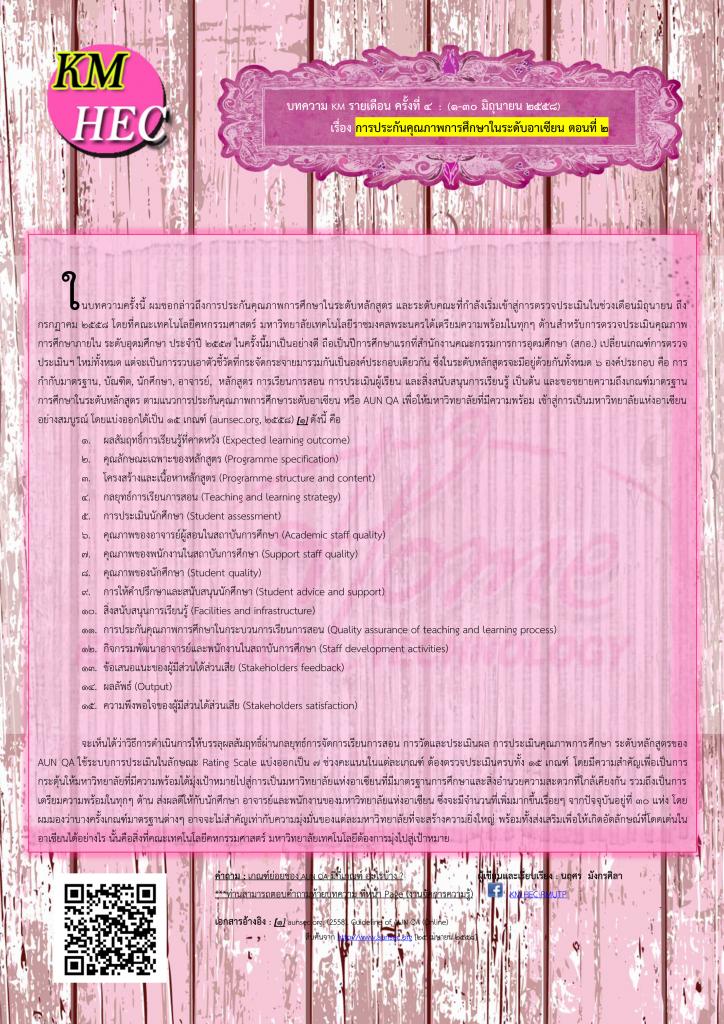 บทความ KM รายเดือน ครั้งที่ 4 ประจำเดือน มิถุนายน 2558
