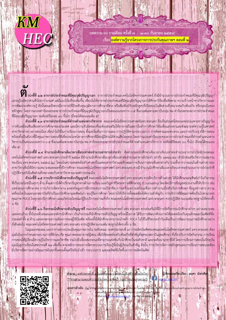บทความ KM รายเดือน ครั้งที่ 7 ประจำเดือน กันยายน 2558