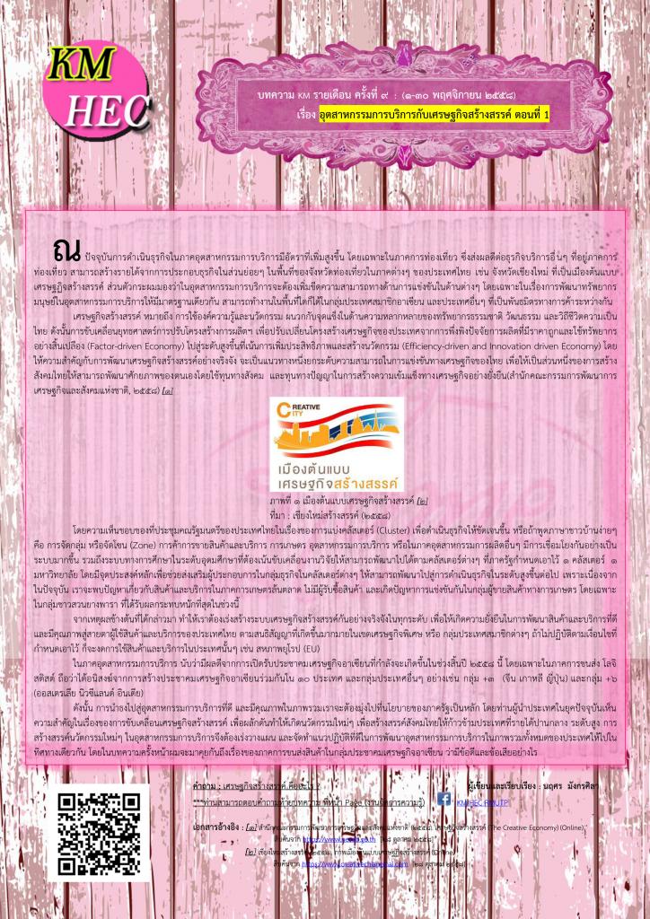 บทความ KM รายเดือน ครั้งที่ 9 ประจำเดือน พฤศจิกายน 2558