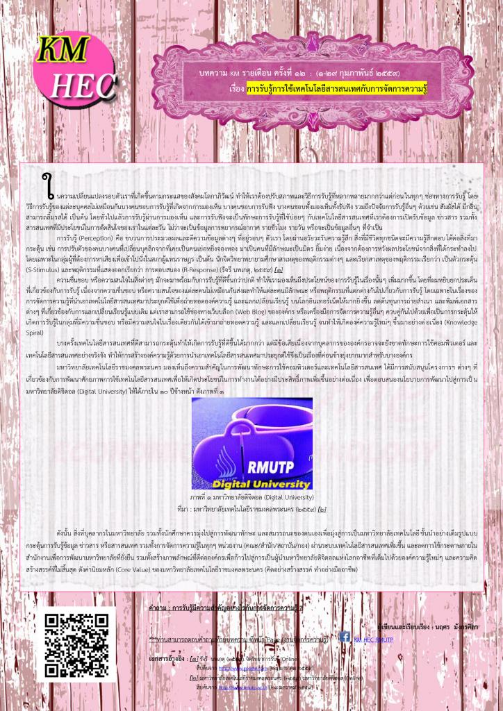 บทความ KM รายเดือน ครั้งที่ 12 ประจำเดือน กุมภาพันธ์ 2559