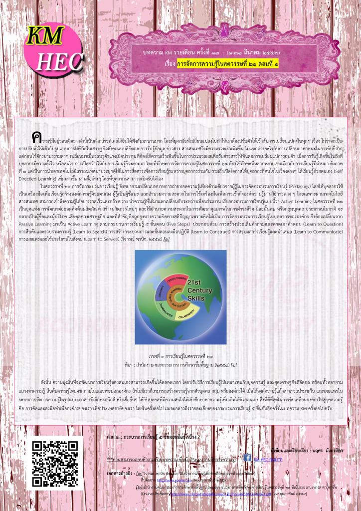 บทความ KM รายเดือน ครั้งที่ 13 ประจำเดือน มีนาคม 2559