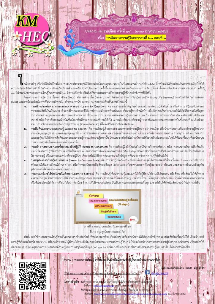 บทความ KM รายเดือน ครั้งที่ 14 ประจำเดือน เมษายน 2559