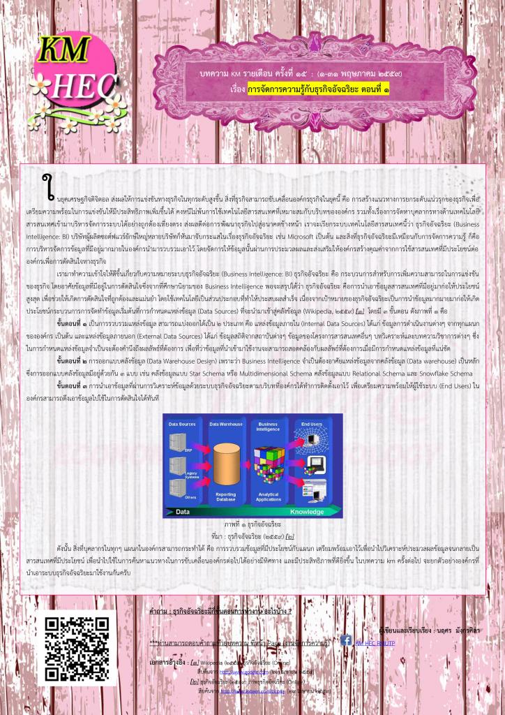 บทความ KM รายเดือน ครั้งที่ 15 ประจำเดือน พฤษภาคม 2559