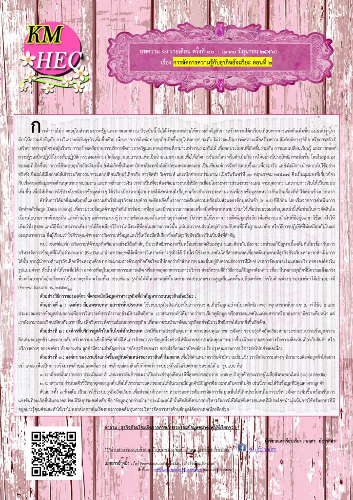 บทความ KM รายเดือน ครั้งที่ 16 ประจำเดือน มิถุนายน 2559