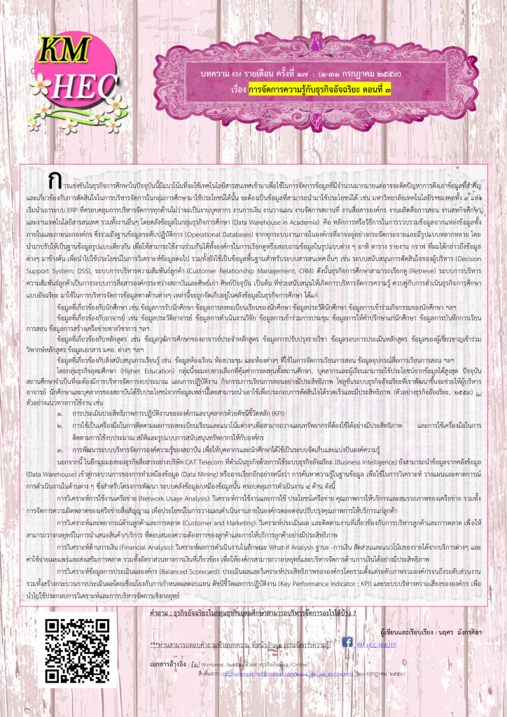 บทความ KM รายเดือน ครั้งที่ 17 ประจำเดือน กรกฎาคม 2559