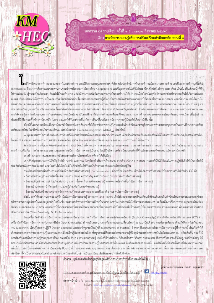 บทความ KM รายเดือน ครั้งที่ 18 ประจำเดือน สิงหาคม 2559